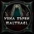Убил първи Malthael [Softcore]