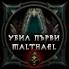 Убил първи Malthael [Hardcore]