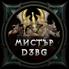 Победител в конкурсът Мистър D3BG