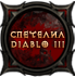 Спечелил Diablo III: Colector's Edition