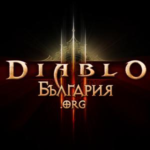 Diablo III България - Начало - Мобилна версия