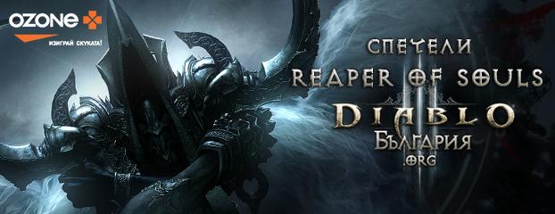 Спечели Diablo 3 Reaper of Souls с D3BG.org и Ozone.bg
