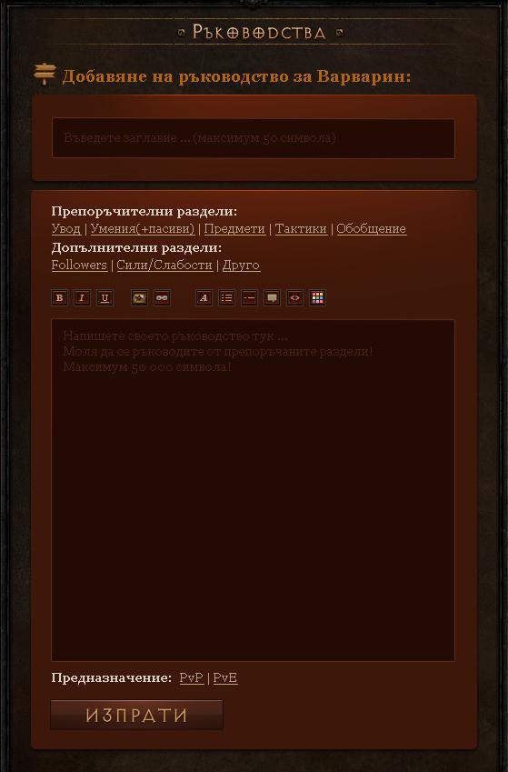 Diablo 3 Система за ръководства