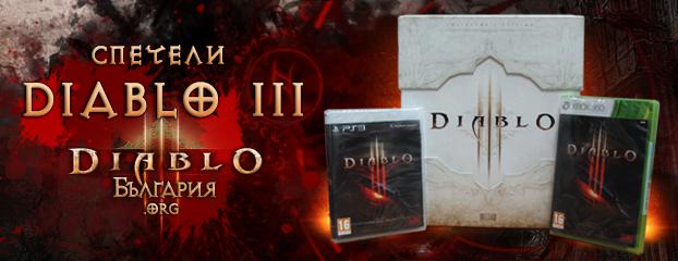 Спечели Diablo III