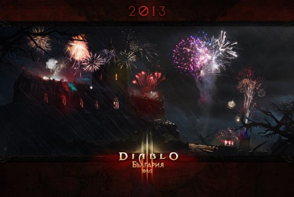 Честита Нова 2013 Година!