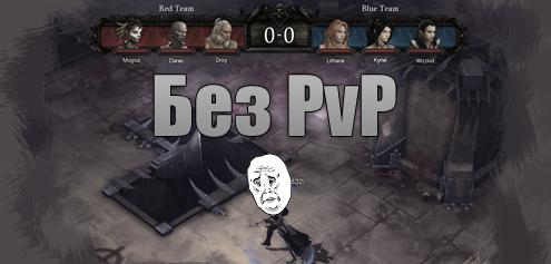 Без PvP в началото
