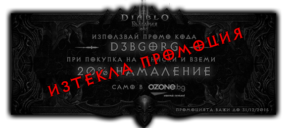 ozn_promo_s4_expired.png