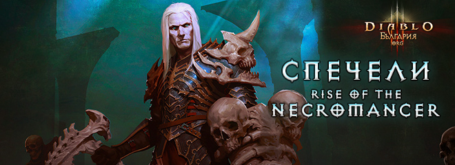 rise-of-the-necromancer-giveaway.jpg